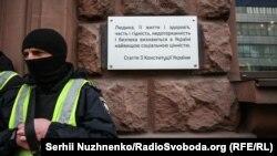Табличка з цитатою з Конституції України на будівлі ДБР