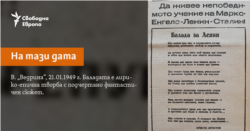Vedrina newspaper, 21 January 1949