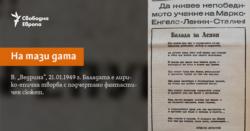 Vedrina newspaper, 21 January 1949
