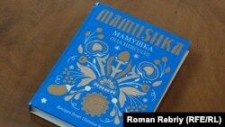 Книга посла Великої Британії в Україні Джудіт Гоф