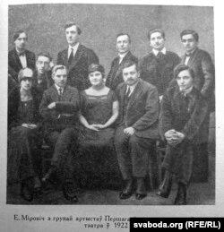 Разам са сваімі артыстамі з БДТ-1, 1922 год