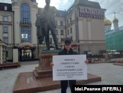 Казань, пикет памяти Альберта Разина