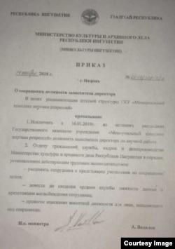 Приказ о сокращении должности Зарифы Саутиевой