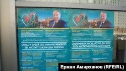 Назарбаев үчүн добуш берүүгө үндөгөн плакаттар. Астана. 8-апрель 2015