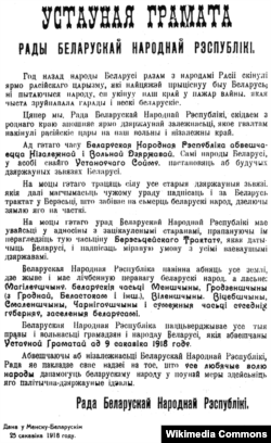 3-я Уставная грамота БНР