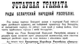 3-я Уставная грамота Рады БНР
