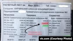 Мартовская платежка Карчинского