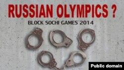 Плакат, протестующий против предоставления Сочи права провести Олимпиаду-2014