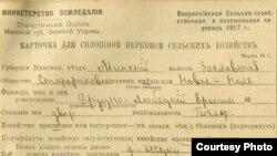 Адна зь некалькіх перапісных картак князя Гераніма Друцкага-Любецкага.