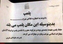 پلمب دفاتر رییس دفتر و مشاوران اکبر هاشمی رفسنجانی