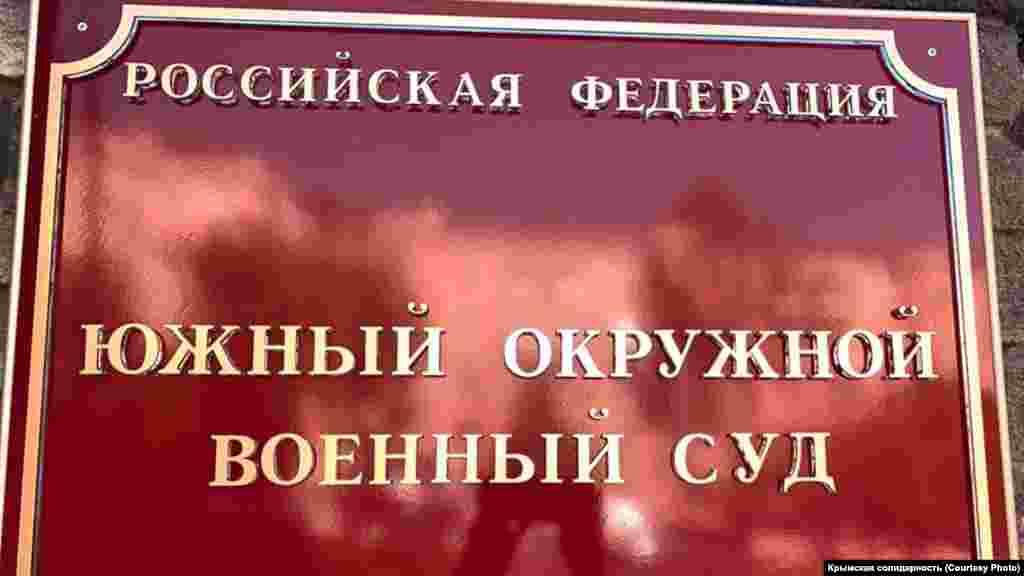 Справу Олега Приходька розглядають у Південному окружному військовому суді в Ростові-на-Дону