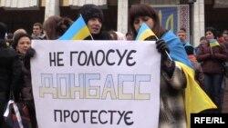 """Акция протеста против выборов в """"ДНР"""". Киев, 2 ноября"""