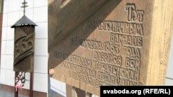 Мэмарыяльны знак-каплічка на вакзале, прысьвечаны паўстанцам 1863 году