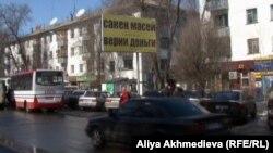 Билборд на улице Кабанбай батыра в Талдыкоргане.