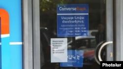 Закрытый из-за ограбления филиал «Конверс банка» на улице Саят-Нова, Ереван, 9 октября 2017 г.