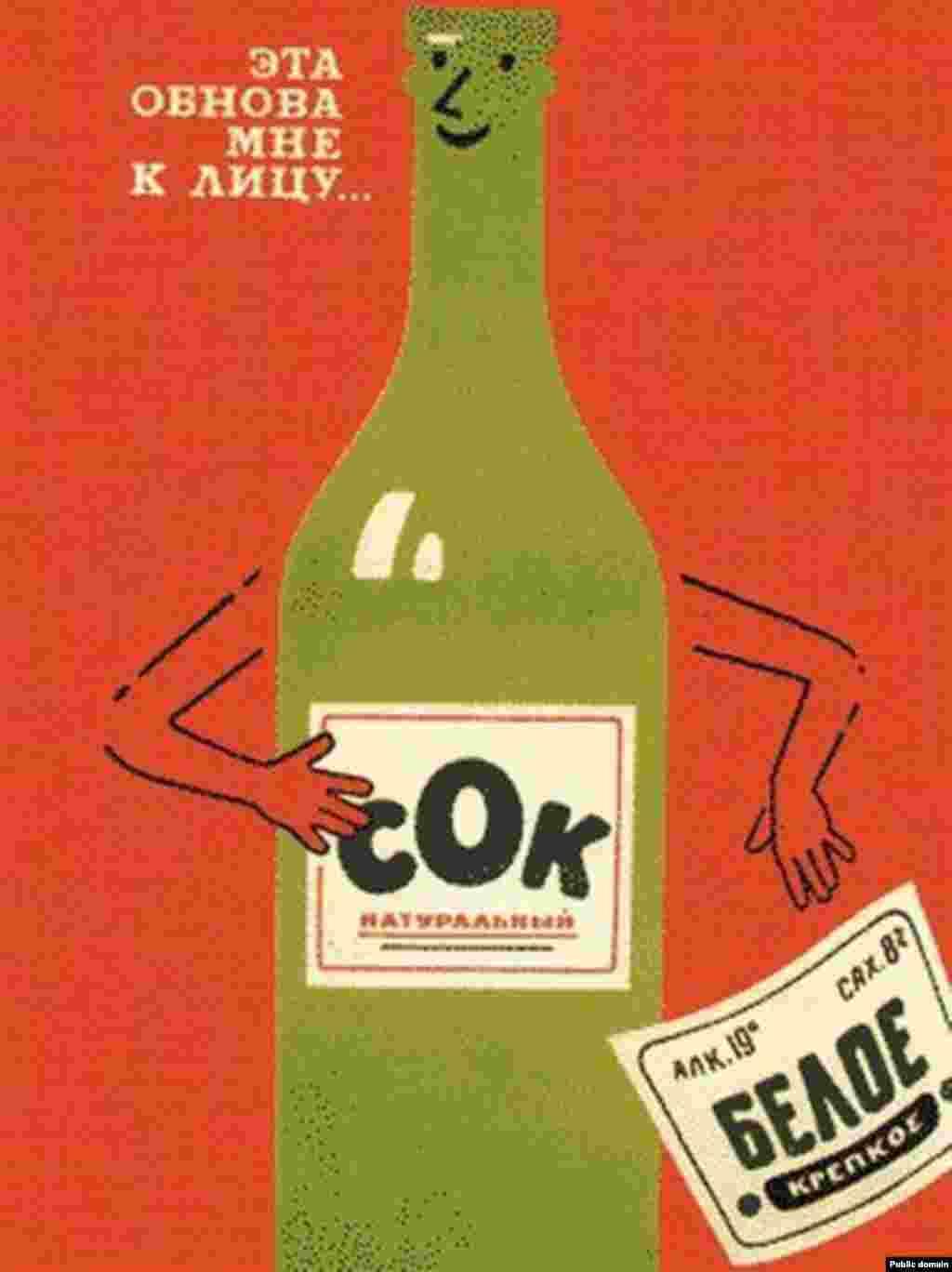 """Тази бутилка сменя етикета си от високоалкохолно бяло вино на """"натурален сок"""". Надписът казва: """"Новият външен вид ми отива""""."""