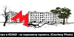 """Эмблема протестов """"Новое метро в ЮЗАО - за пересмотр проекта"""" в соцсетях"""