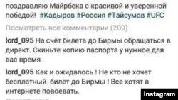 Страница Магомеда Даудова на инстаграм