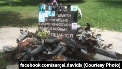 Авдеевкада һәлак булган хәрбиләр истәлегенә мемориал