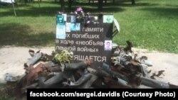 Народны мэмарыял загінулым на вайне, Данецкая вобласць Украіны