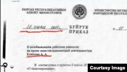 Приказ о продлении лицензии Алексею Елисееву