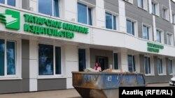 Татар китап нәшрияты урнашкан бина