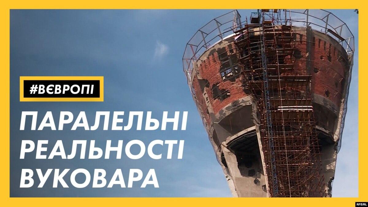 Как живут после войны сербы и хорваты в одном городе – видео