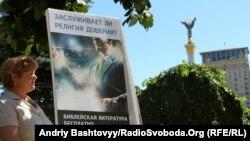 На майдані Незалежності у Києві, 25 липня 2013 року.