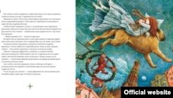 Ілюстрація Владислава Єрка (фото з сайту ababahalamaha.com.ua)