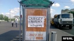 Плакат, призывающий к освобождению Сергея Коваленко
