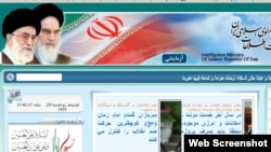 A screenshot of the Iranian Intelligence Ministry's new website