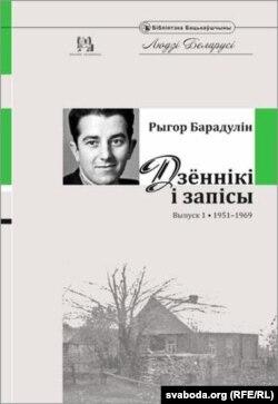 Першы выпуск дзёньнікаў і запісаў Барадуліна