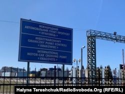 Пункт пропуску Краковець