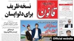 Иранскиот дневен весник Ганоон(Закон).