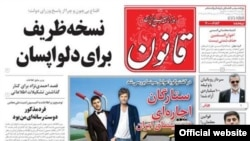 """Ghanoon's"" editor in chief says the ban was issued over a report about the release on bail of the former chairman of the Persepolis soccer club and a former member of the Revolutionary Guards."
