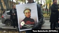 Пикет в память Анны Политковской