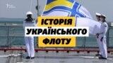 Історія українського флоту. Коротко