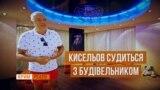 Кримський космос Кисельова | «Крим.Реалії»