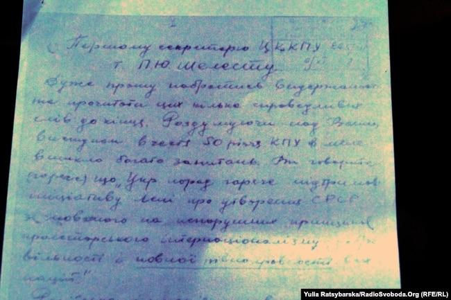 Фотокопія частини листа Василя Макуха до ЦК КПУ