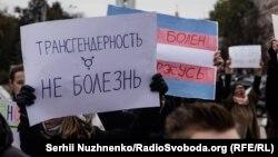 Протесты представителей ЛГБТ в Киеве.