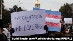Протесты представителей ЛГБТ в Киеве