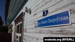 У Полацку ў 2008 годзе вуліцы Леніна была вернута назва Ніжне-Пакроўская
