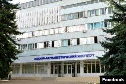 Пятигорский медико-фармацевтический институт