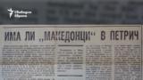 Trudovo Delo Newspaper, 13.04.1990