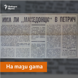 Trudovo Delo Newspaper, 13.04.1990