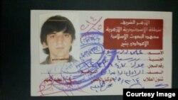 Студенческий билет Али Дзейтова в аль-Азхаре