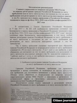 Полиция бўлимларига тарқатилган йўриқнома