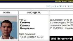 Фотография Куаныша Каменова и информация о нем в разделе «Розыск» на веб-сайте Мангистауского департамента внутренних дел.