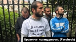 Rusiye Yuqarı mahkemesi ögünde Bağçasaraydaki birinci «Hizb ut-Tahrir davası» boyunca mahküm etilgen qırımtatarlarğa qoltutuv aktsiyası, 2019 senesi iyülniñ 11-i