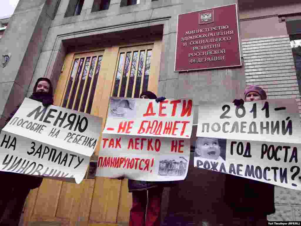 В Москве прошла акция против сокращения материнских пособий